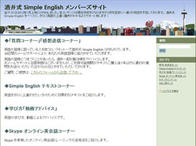 酒井一郎の「Simple English / Magic 81」